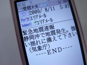 緊急地震速報イメージ